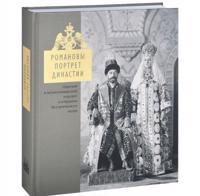Romanovy. Portret dinastii. Tsarskij i velikoknjazheskij portret v sobranii Istoricheskogo muzeja