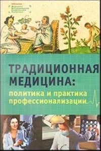 Traditsionnaja meditsina: politika i praktika professionalizatsii