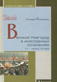 Velikij Novgorod v instrannykh sochinenijakh XV-XX veka