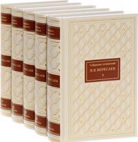 V. V. Veresaev. Sobranie sochinenij v 5 tomakh (podarochnoe izdanie)