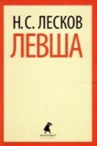Levsha (6,10 klass)