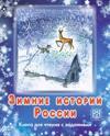 Zimnie Istorii Rossii