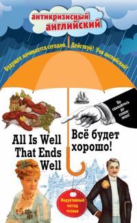 All is Well that Ends Well / Vse budet khorosho! Induktivnyj metod chtenija