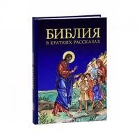 Biblija v kratkikh rasskazakh dlja detej (sin.)