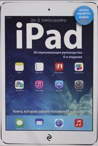 iPad. Ischerpyvajuschee rukovodstvo