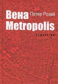 Vena METROPOLIS