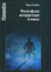 Filosofskaja interpretatsija cheloveka