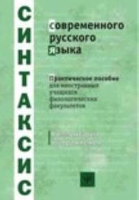 Sintaksis sovremennogo russkogo jazyka: Uchebnoe posobie dlja filologov. Kommentarii i uprazhnenija