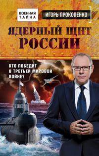 Jadernyj schit Rossii. Kto pobedit v Tretej mirovoj vojne?