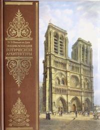 Entsiklopedija goticheskoj arkhitektury