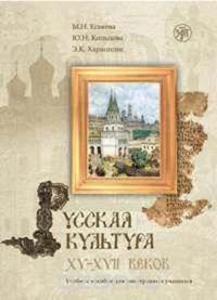 Russkaja kultura XV–XVII vekov : uchebnoe posobie dlja inostrannykh uchaschikhsja.  / Kirja sisältää CD-ROM
