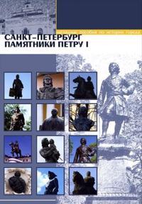 Sankt-Peterburg. Pamjatniki Petru I (nabor iz 12 kartochek)
