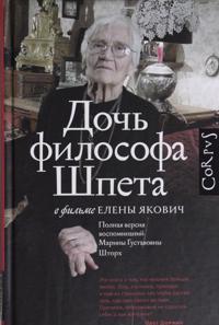 Doch filosofa Shpeta v filme Eleny Jakovich. Polnaja versija vospominanij Mariny Gustavovny Shtorkh