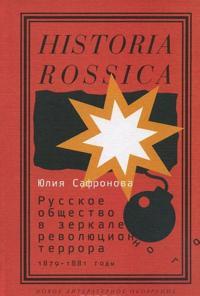 Russkoe obschestvo v zerkale revoljutsionnogo terrora: 1879-1881 gg