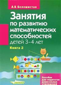 Zanjatija po razvitiju matematicheskikh sposobnostej detej 3-4 let. V 2 knigakh. Kniga 2. Zadanija dlja individualnoj raboty s detmi
