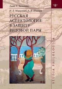 Russkaya Aspektologiya. V Zaschitu Vidovoj Pary