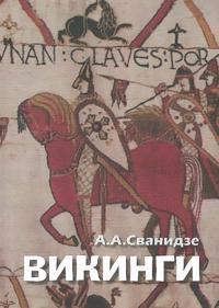 Vikingi -- ljudi sagi: zhizn i nravy