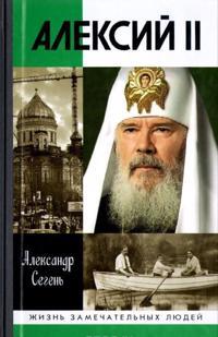 Aleksij II