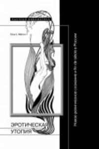 Eroticheskaja utopija: Novoe religioznoe soznanie i fin de siecle v Rossii