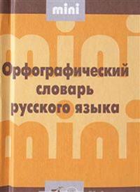 Orfograficheskij slovar russkogo jazyka