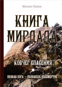 Kniga Mirdada. Kovcheg spasenija