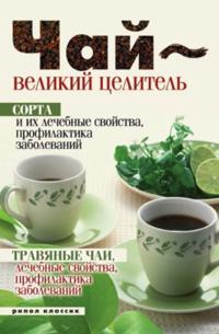 Chaj - velikij tselitel. Sorta i ikh lechebnye svojstva, profilaktika zabolevanij. Travjanye chai, lechebnye svojstva, profilaktika zabolevanij