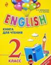 English. 2 klass. Kniga dlja chtenija