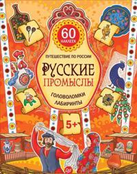 Russkie promysly. Golovolomki, labirinty (+ mnogorazovye naklejki)