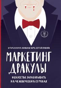 Marketing Drakuly. Iskusstvo zarabatyvat na chelovecheskikh strakhakh