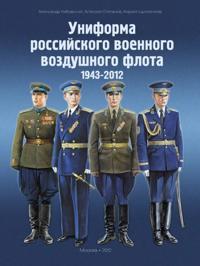 Uniforma rossijskogo voennogo vozdushnogo flota. V 2-kh knigakh 1890-1943, 1943-2012