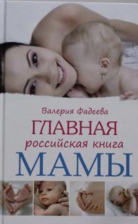 Glavnaja rossijskaja kniga mamy