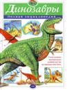 Dinozavry. Polnaja entsiklopedija.