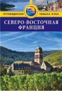 Severo-Vostochnaja Frantsija
