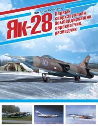 Jak-28. Pervyj sverkhzvukovoj bombardirovschik, perekhvatchik, razvedchik