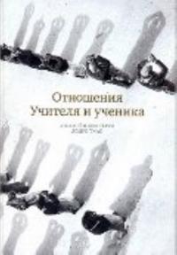Otnoshenija Uchitelja i uchenika