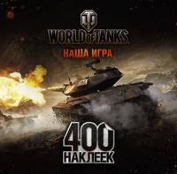 World of Tanks. Albom 400 nakleek (T49)