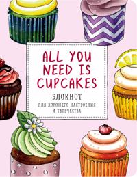 All you need is cupcakes. Bloknot dlja khoroshego nastroenija i tvorchestva
