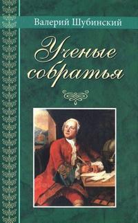 Uchenye sobratja.Rasskazy iz zhizni professora i sovetnika Mikhajly Vasilevicha Lomonosova