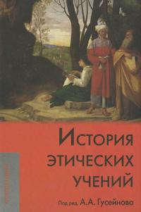 Istorija eticheskikh uchenij