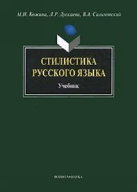 Stilistika russkogo jazyka