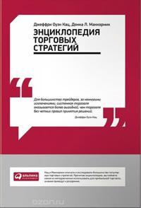 Entsiklopedija torgovykh strategij