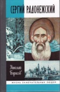 Sergij Radonezhskij