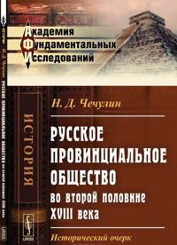 Russkoe provintsialnoe obschestvo vo vtoroj polovine XVIII veka: Istoricheskij ocherk