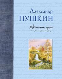 Vremena goda v kartinakh russkoj prirody