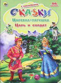 Tsarevna-Ljagushka. Tsar i soldat (+ naklejki)