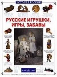 Russkie igrushki,igry,zabavy