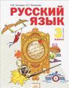 Russkij jazyk. 3 klass. V 2 chastjakh. Chast 1