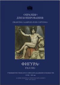 Obraztsy dlja kopirovanija. Figura / Drawing Samples for Copying: Figure