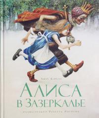 Alisa v Zazerkale