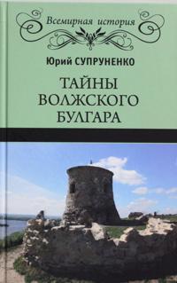 Tajny Volzhskogo Bulgara